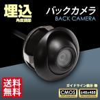 バックカメラ 埋込型 360°回転 高画質CMOSセンサー搭載 防水仕様 黒/ブラック CCDよりも