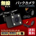 ワイヤレストランスミッター+バックカメラ 照明タイプ 4LED付 高解像度 防水仕様 黒/ブラック 無線セット