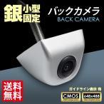 バックカメラ 高画質CMOSイメージセンサー搭載 防水仕様 シルバー/灰 CCDよりも