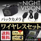 ワイヤレストランスミッター+バックカメラ ナイトビジョン搭載A 高解像度 防水仕様 黒/ブラック 無線セット
