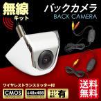 ワイヤレストランスミッター+バックカメラ(高画質/防水) クローム/銀 無線セット