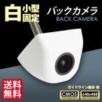 バックカメラ 高画質CMOSイメージセンサー搭載 防水仕様 ホワイト/白 CCDよりも
