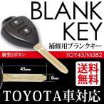 トヨタ ブランクキー 新型2ボタン キーレス アルファード/ヴェルファイア/VOXY/ノア/RAV4など