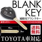 トヨタ ブランクキー 新型4ボタン キーレス VELLFIRE/ヴォクシー/NOAH/エスティマ/ハイエースなど