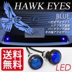 ホークアイ LED スポットライト ボルト固定 埋込 防水 DIYに 2本セット 青/ブルー