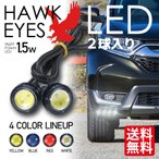 ホークアイ LED スポットライト ボルト固定 埋込 防水 DIYに 2本セット 白/ホワイト