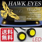 ホークアイ LED スポットライト ボルト固定 埋込 防水 DIYに 2本セット 黄/イエロー