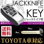 トヨタ ブランクキー ジャックナイフ型 新型4ボタン キーレス VELLFIRE/ヴォクシー/NOAH/エスティマ/ハイエースなど