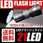 HID・LED専門店の選んだLEDライト! 送料無料