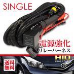 HID電源強化リレーハーネス シングル発光 汎用 H1/H3/H7/H8/H11/H16/HB3/HB4/PSX 送料無料