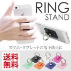 バンカーリングより豊富なカラー iPhone6/iPad/nexus7 落下防止 スマホリング/タブレットスタンド