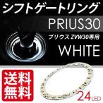 シフトゲートリング 24連 LED プリウス 30系 PRIUS ZVW30 白/ホワイト