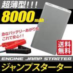 ジャンプスターター 超薄型 8000mAh モバイルバッテリーにも Lightning microUSB 30pinDock