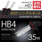 HIDキット HB4 35W シングルキット 6000K/8000K