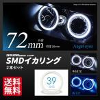 LEDイカリング 72mm カバー付 ホワイト発光 プロジェクター/ウーハー加工に SMDタイプ 2本セット