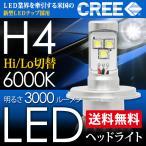 LEDヘッドライト H4 Hi Lo 切替 最新CREEチップ搭載 3000ルーメン 6000K