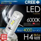 LED ヘッドライト H4 4000ルーメン Hi/Lo切替 CREE 6000K 左右合計8000lm