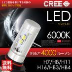 LEDヘッドライト 4000ルーメン LEDフォグランプ H7/H8/H11/H16/HB3/HB4 最新CREEチップ搭載 6000K