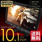 オンダッシュモニター 10.1インチ HDMI対応 液晶モニター ワイド 大画面 4系統入力 TFT液晶