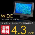 オンダッシュモニター ワイド画面 4.3インチ液晶 2系統入力 日本語メニュー対応