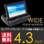 オンダッシュモニター 4.3インチ 液晶 ポップアップ 格納式 ワイド画面 2系統入力