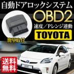 OBD2 オートドアロックシステム プリウス/アクア/ヴィッツに 車速度でロック/パーキングでロック解除