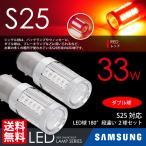 S25 LED ブレーキランプ / テールランプ レッド / 赤 ダブル球 SAMSUNG 33W CREE級