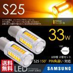 S25 CREE級 LED シングル球 SAMSUNG 33W 150° アンバー/黄 ウインカー 5630チップ 2球
