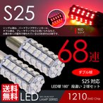 S25 LED ダブル球 68連 68SMD レッド/赤 ブレーキ/テールランプ 2球