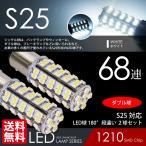 S25 LED ダブル球 68連 68SMD ホワイト/白 ブレーキ/テールランプ 2球