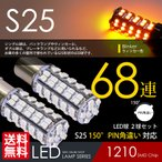 S25 LED ウインカー 150° ピン角違い アンバー / 黄 シングル球 68連 2球