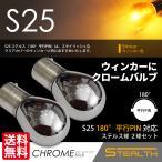 S25 クロームバルブ ステルス球 180°平行ピン アンバー/黄 ウインカー 2球 LEDよりも