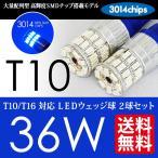 T10/T16 LED ウェッジ球 36W 3014SMD ブルー/青 ポジション/バックランプ 2球