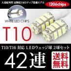 T10/T16 LED ウェッジ球 42連 42SMD ホワイト/白 ポジション/バックランプ 2球
