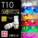 T10 LED ウェッジ球 5連 白/青/黄/赤/緑/ピンク 色選択 ポジション/スモール/ナンバー/ルーム 5SMD 2球