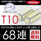 T10 / T16 LED ポジション / バックランプ ホワイト / 白 ウェッジ球 68連 68SMD