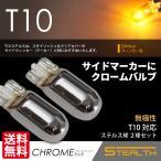 T10 クロームバルブ ステルスバルブ ウインカー サイドマーカー ウェッジ球 アンバー 黄 2球 送料無料