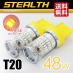 T20 LED ウェッジ球 ステルス シングル 48W アンバー/黄 ウインカー クローム鏡面 2球