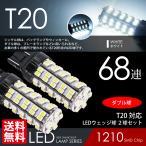 T20 LED ウェッジ球 ダブル 68連 68SMD ホワイト/白 ブレーキ/テールランプ 2球