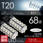 T20 LED ウェッジ球 シングル 68連 68SMD ホワイト/白 バックランプ 2球