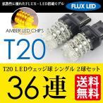 T20 LED ウインカー アンバー / 黄 ウェッジ球 シングル FLUX-LED 36連 2球