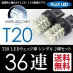 T20 LED バックランプ ホワイト / 白 ウェッジ球 シングル FLUX-LED 36連 2球