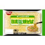 日清食品 日清塩焼そば 3人前 (ピロー) ×10個【送料無料】【冷蔵食品】
