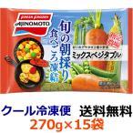 【送料無料】味の素 ミックスベジタブル 270g×15袋(1ケース)【冷凍食品】