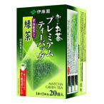 伊藤園 おーいお茶プレミアムティーバッグ 宇治抹茶入り緑茶 箱(1.8g×20バッグ)  ×8個 ×2セット