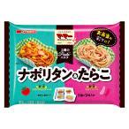 日清フーズ 2種のパスタナポリタン&たらこ 140g(2種×2個) ×12袋(送料無料)(冷凍食品)/便利な紙カップ入 /お弁当 /ナポリタン /たらこ