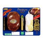 日本ハム プレミアムハンバーグ豊潤デミグラスソース166gX10袋【送料無料】【冷蔵食品】