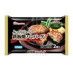日本ハム シェフの厨房 鉄板焼ハンバーグ 2個入×15個 【冷凍食品】