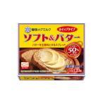 雪印乳業 雪印ソフト&バター 120G×12個 【冷蔵】
