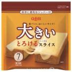 六甲バター Q・B・B 大きいとろけるスライス7枚入(126g)×12袋 【冷蔵】
